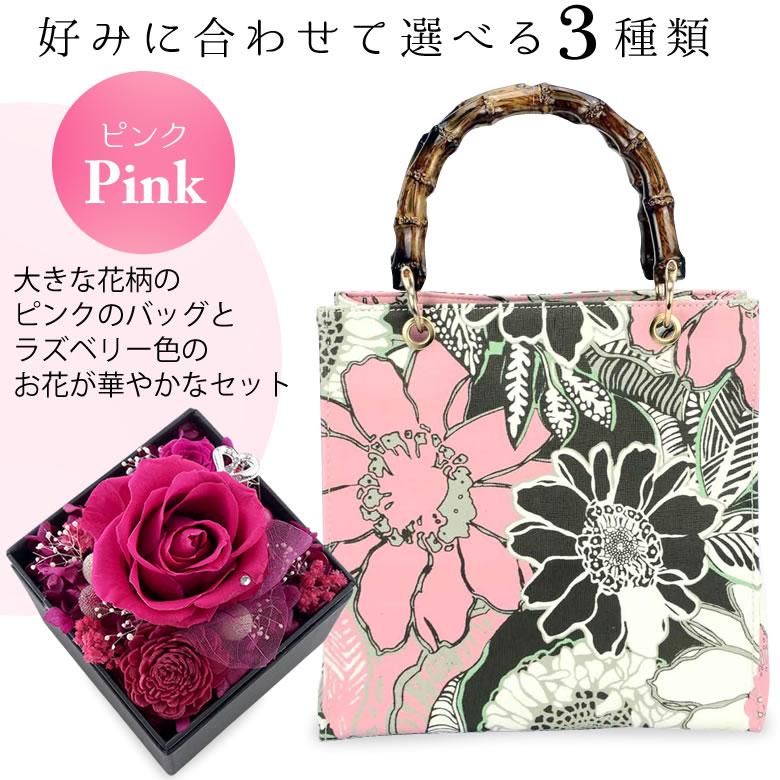 選べる3種類 ピンク