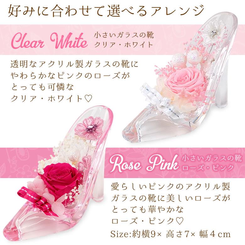 選べる華やかなプリザ クリア・ホワイトとローズ・ピンク