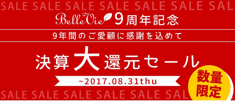 2017 ベルビー9周年記念謝恩 大還元セール