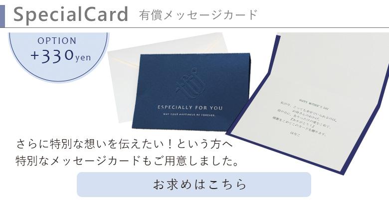 有料メッセージカード印字サービス