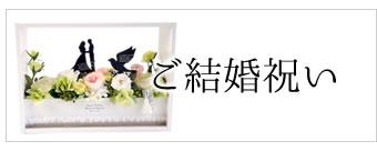 ご結婚祝い