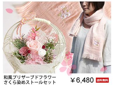 和風プリザ 桜染めストールセット