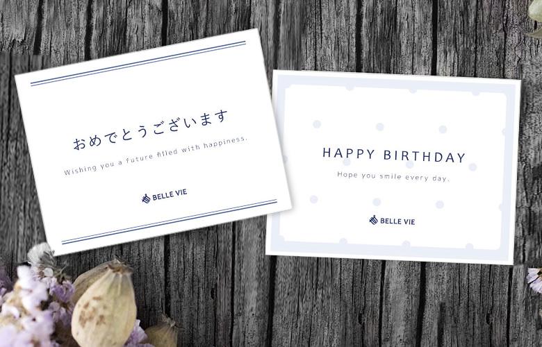 結婚祝いのメッセージカード